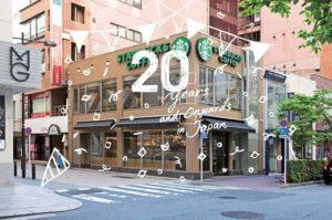 「スターバックス20周年アニバーサリー・イン・銀座(STARBUCKS 20th Anniversary in GINZA)」で、ウインドウを飾られる銀座松屋通り店のイメージ。