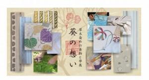丸善・日本橋店で3月16日から22日まで開かれる「草木染のきものと帯展 葵の想い」のフライヤー。
