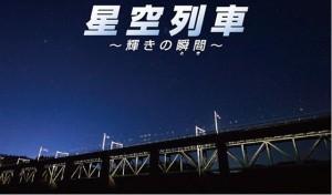 3月24日から30日までキヤノンギャラリー銀座で開かれる持田昭俊さんの写真展「星空列車-輝きの瞬間」のフライヤー。