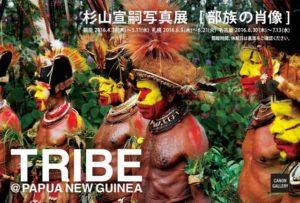 4月28日から5月11日までキヤノンギャラリー銀座で開かれる杉山宣嗣さんの写真展「部族の肖像  トライブ@パプアニューギニア(TRIBE@PAPUA NEW GUINEA)」のフライヤー。