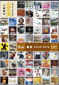 12月20日まで開かれている「開学70周年 金沢美大同窓会 金の美大展覧会」のうち、銀座・京橋の約65カ所の画廊などで開かれている個展、グループ展のフライヤー。