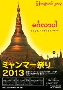 11月17日に増上寺で開催される「ミャンマー祭り2013」のポスター。