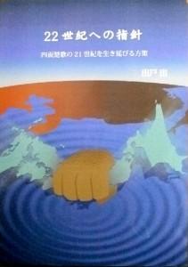 2013年12月に刊行された出戸出第2弾「22世紀への指針ー四面楚歌の21世紀を生き延びる方策」
